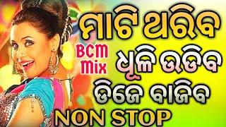 Dj Non Stop 2019 BCM 2019 Hard Tapori Bass Mix Odia Dj  Songs