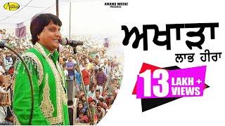 Download Labh Heera Live Akhada ll ਲਾਭ ਹੀਰਾ  ਦਾ ਅਖਾੜਾ  ll Anand Music 2016 ll 3Gp Mp4