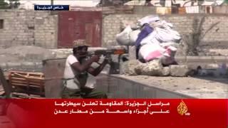 المقاومة الشعبية باليمن تسيطر على أجزاء من مطار عدن