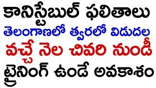 ts constable results when release | constable results expected dates in telangana