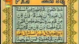 Para 5 - Sheikh Abdur Rehman Sudais and Saood Shuraim - Quran Video with Urdu Translation