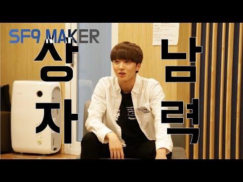 """[SF9MAKER] """"되고파, 너의 오빠"""" 찬희, '상남자' 매력 폭발(feat.방탄소년단)"""