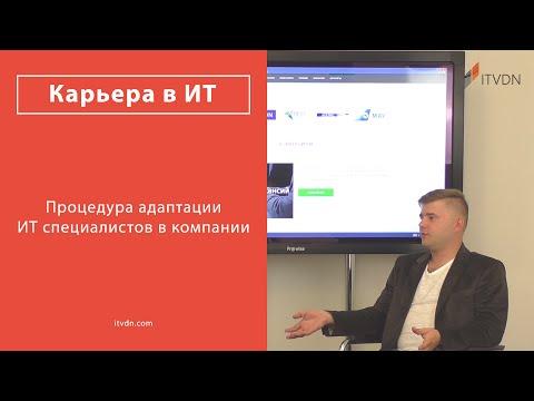 Процедура адаптации ИТ-специалистов в компании