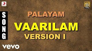 Palayam - Vaarilam Version I Malayalam Song | Manoj K. Jayan, Mammootty, Urvashi