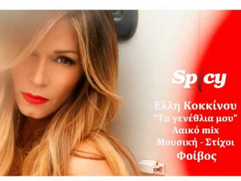 Elli Kokkinou - Ta genethlia mou (Laiko Mix) - Official Song Release  (HQ)