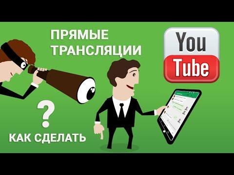 Как сделать онлайн трансляцию