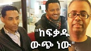 """Teddy Afro VS Dr Fisseha Eshetu: """"They didn't even ask him first"""""""