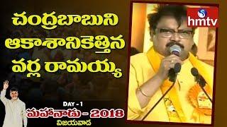 Varla Ramaiah Speech at AP TDP Mahanadu 2018 | Vijayawada  | hmtv