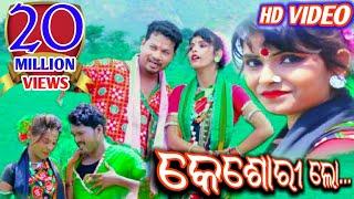 Keshari Lo (Prakash Jal) Sambalpuri HD Video - 2017 [CR]
