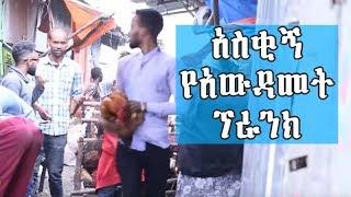 Ethiopia: Enkutatash prank 2