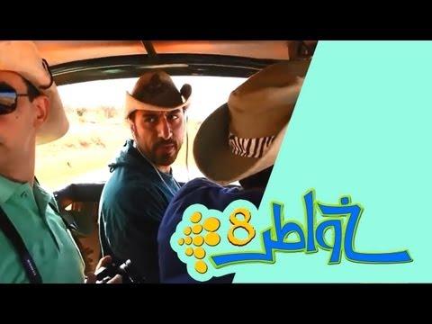 خواطر 8 - الحلقة 29 - سفاري