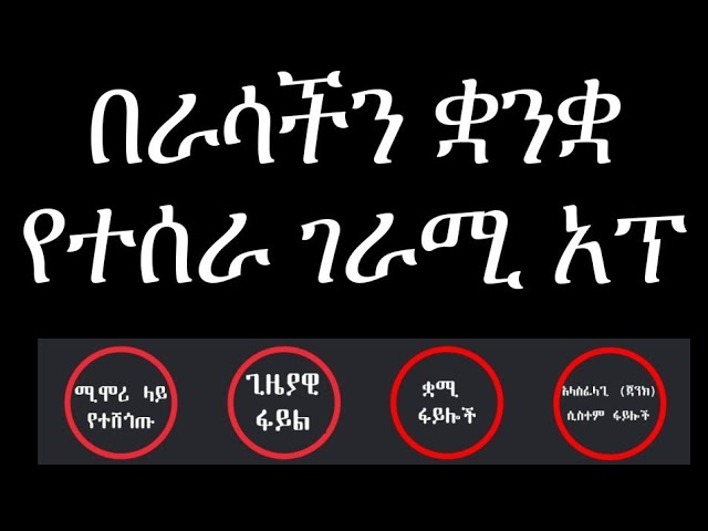 Clean N Cool Amharic is multipurpose app for your device maintenance.