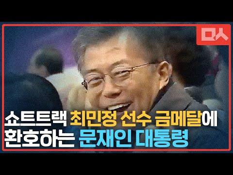 쇼트트랙 여자 1,500m 최민정선수 금메달에  환호하는 문재인 대통령