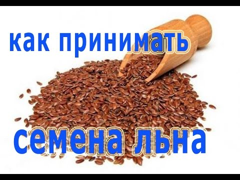 Семена льна для похудения как принимать с кефиром рецепт с пошагово