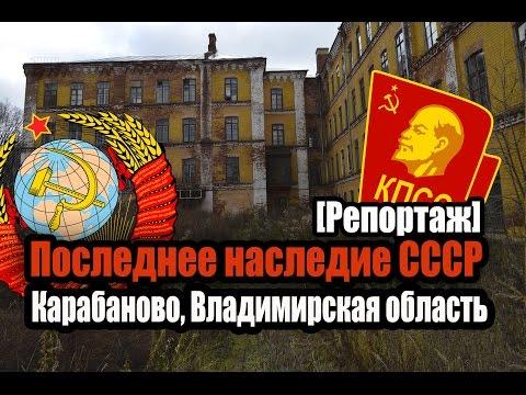 Последнее наследие СССР: разрушенный г. Карабаново, Владимирская область [Специальный репортаж]