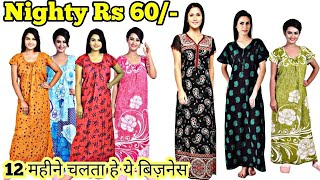 Nighty wholesale market |Night suit for ladies | Maxi wholesale market|Cotton nighty,