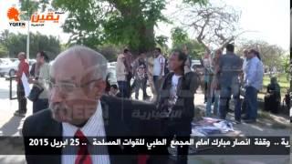 يقين | انصار مبارك ينادون باعدام مرسي والاخوان ردا للجميل لمبارك