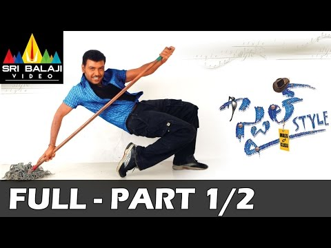 Style Telugu Full Movie    Lawrence, Prabhu Deva, Charmme    Part 1 2    With English Subtitles video