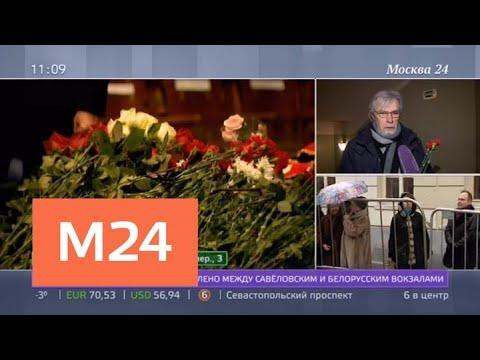 Желающие проститься с Олегом Табаковым несут цветы к МХТ имени Чехова - Москва 24
