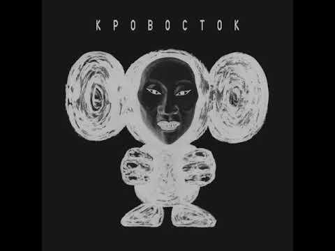 КРОВОСТОК official (18) ВКонтакте
