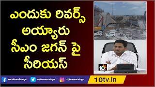 పోలవరం రివర్స్ టెండరింగ్ పై కేంద్ర జల శక్తి మంత్రిత్వ శాఖ ఆగ్రహం | Delhi  News