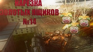Нарезка голдов от JOE №14 [SUPERGOLDBOX]/GOLD BOX MONTAGE №14