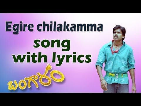 Egire Chilakamma Song With Lyrics || Bangaram Movie || Pawankalyan...