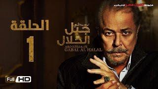 مسلسل جبل الحلال الحلقة 1 الاولى HD - بطولة محمود عبد العزيز - Gabal Al Halal  Series