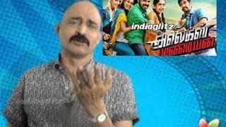 Alex Pandian - Alex pandian Review | Kashayam with Bosskey | Indiaglitz | Karthi - Anushka - Santhanam