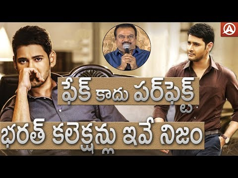DVV Danayya Clarity About Bharat Ane Nenu Movie Collections | Mahesh Babu | Namaste Telugu