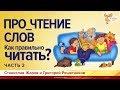Про чтение слов Как правильно читать слова Станислав Жаров и Григорий Решетников Часть 2 mp3