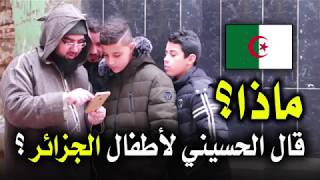 ماذا قال الحسيني لأطفال الجزائر؟؟ #3 🇩🇿