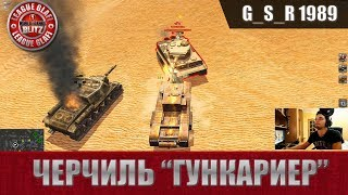 WoT Blitz - Летсплей и мастер на Churchill Gun Carrier - World of Tanks Blitz (WoTB)