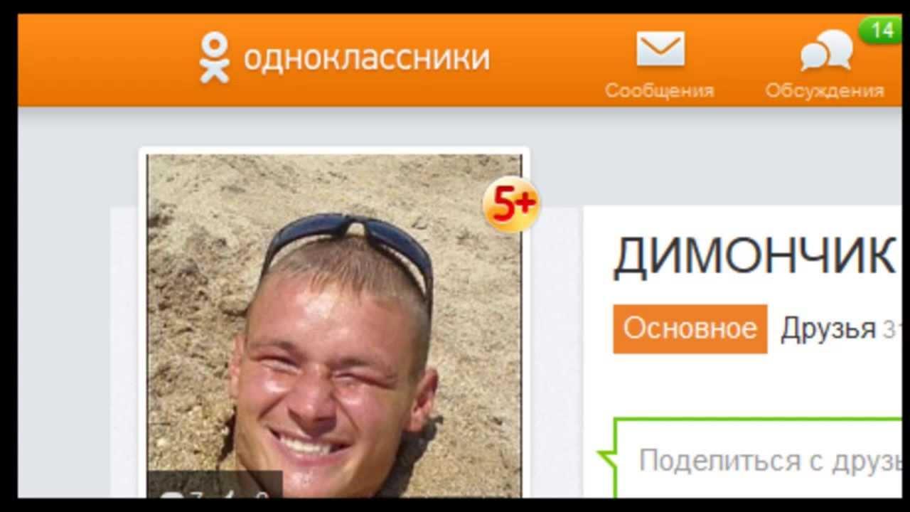Войти в одноклассники ru 5 фотография