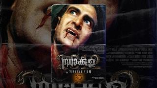 Dracula - 2013 Malayalam full movie: Dracula