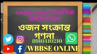 MADHYAMIK 10 Years Sovle||physical science|| Chemical Equations Wbbs Board ।। মাধ্যমিক ২০১০-২০১৮
