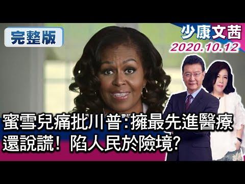 台灣-少康文茜談國際-20201012-蜜雪兒痛批川普:擁最先進醫療還說謊! 陷人民於險境?