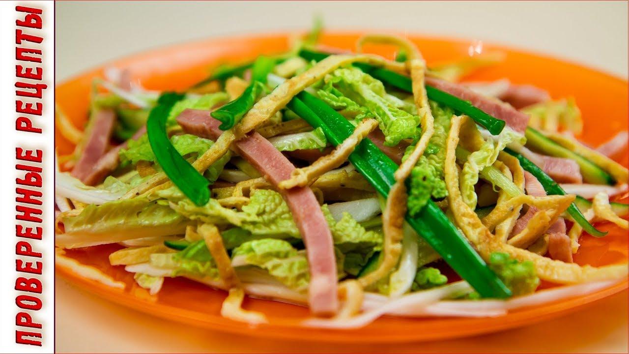 Пекинская капуста с ветчиной рецепты простые и вкусные