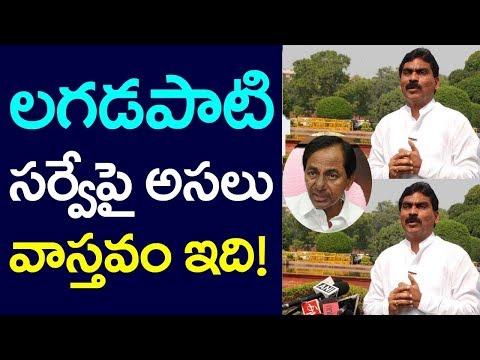 Why Lagadapati Rajagopal Not Taking Daring Decision | CM KCR