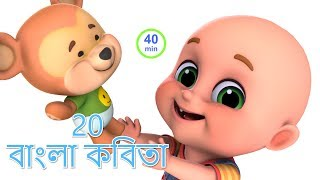 Bangla Nursery Rhymes - মায়ের রুটি | +More compilation by jugnu kids Bangla