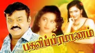 Tamil Movie   PATHAVI PRAMANAM   Vijayakanth & Vineetha