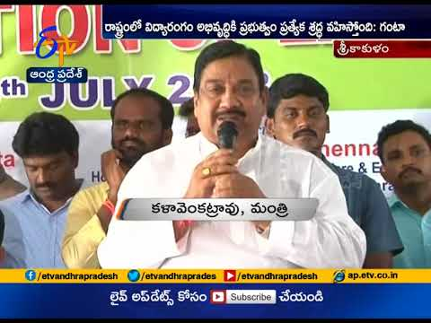Ministers Distribute Laptops in Students | Srikakulam