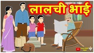 लालची भाई और खजाने का घड़ा   Hindi Kahaniya   Moral Stories   Kids Fairy Tales In Hindi