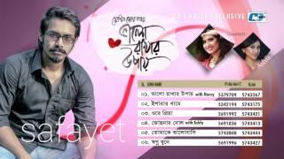 Valo Rakhar Upay   Safayet   Audio Jukebox   Bangla New Song