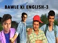 BAWLE KI ENGLISH - FINAL PART (A FUNNY VIDEO BY PK PUTR)