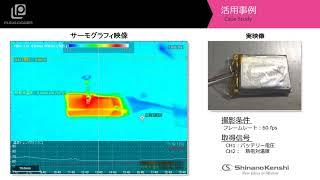 サーモグラフィ+データロガー 「LiPoバッテリー釘刺し試験」