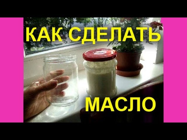 Как в домашних условиях сделать масло с