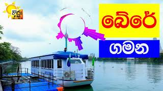 DJ ARA & PASBARA MORNING SHOW - 2019 08 23 - බේරේ ගමන