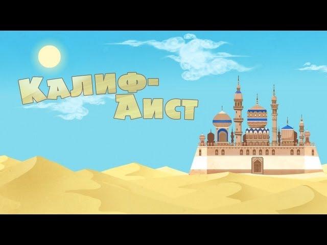 Машины сказки : Калиф-аист (Серия 17)