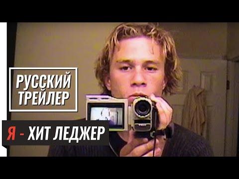 Я - ХИТ ЛЕДЖЕР / I AM HEATH LEDGER (2017) - русский трейлер